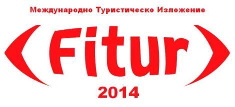 Лого Международно Туристическо Изложение - Фитур